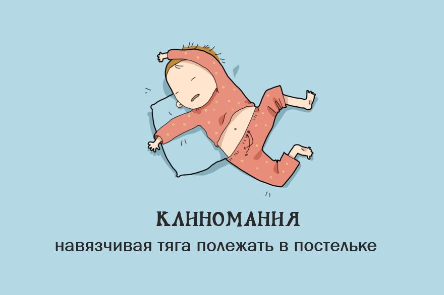 Смешные картинки кто как а я спать