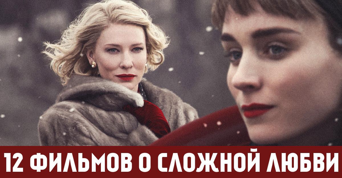 Фильмы онлайн про лесбийскую любовь — photo 8