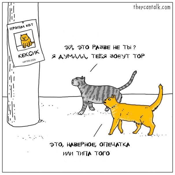 funny-animal-comics-they-can-talk-jimmy-craig-5-57469f7594d37__605