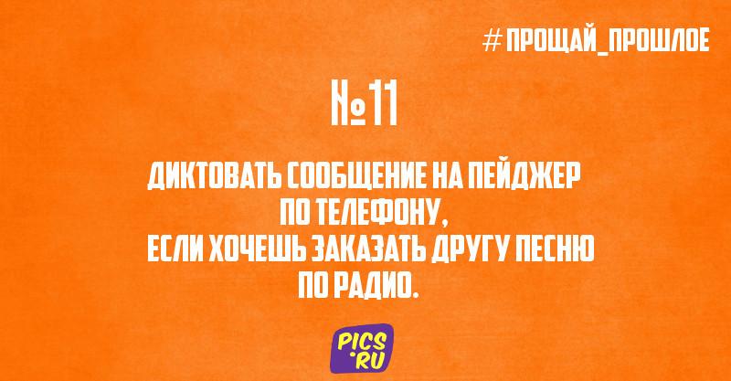 past11