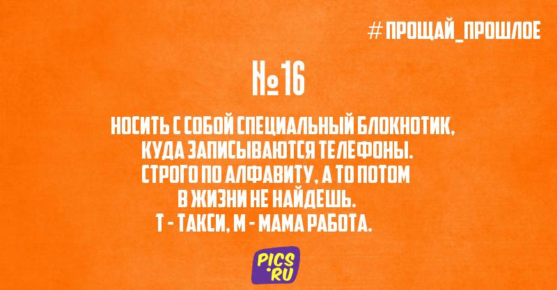 post16