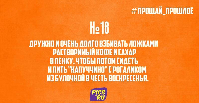 post18