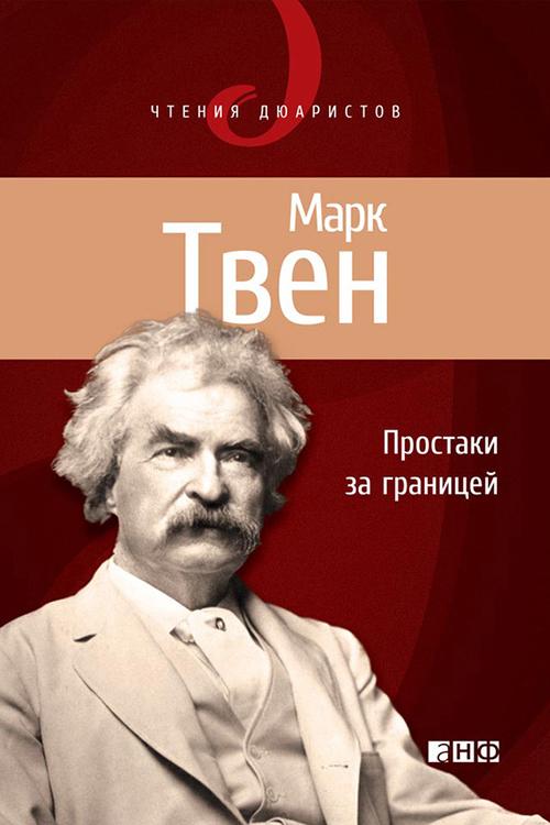 «Простаки за границей», Марк Твен