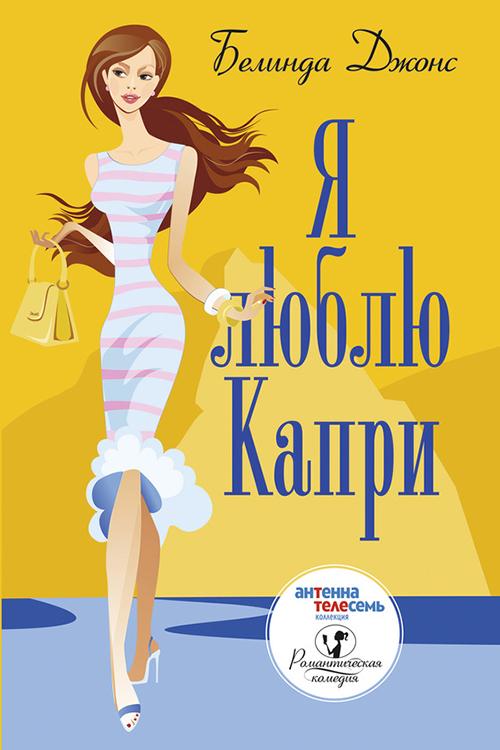 «Я люблю Капри», Белинда Джонс