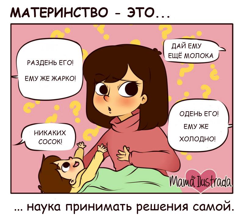 mom-life-04