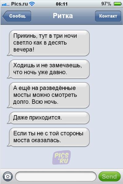 smspiter08