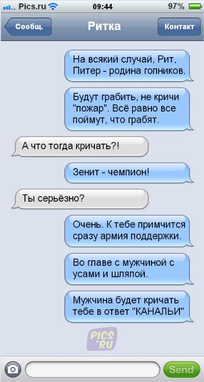 smspiter11
