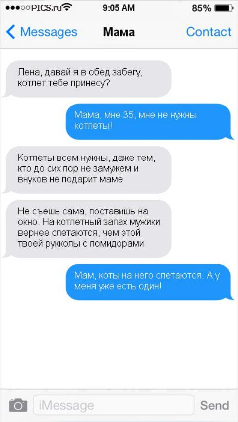 smsmom2