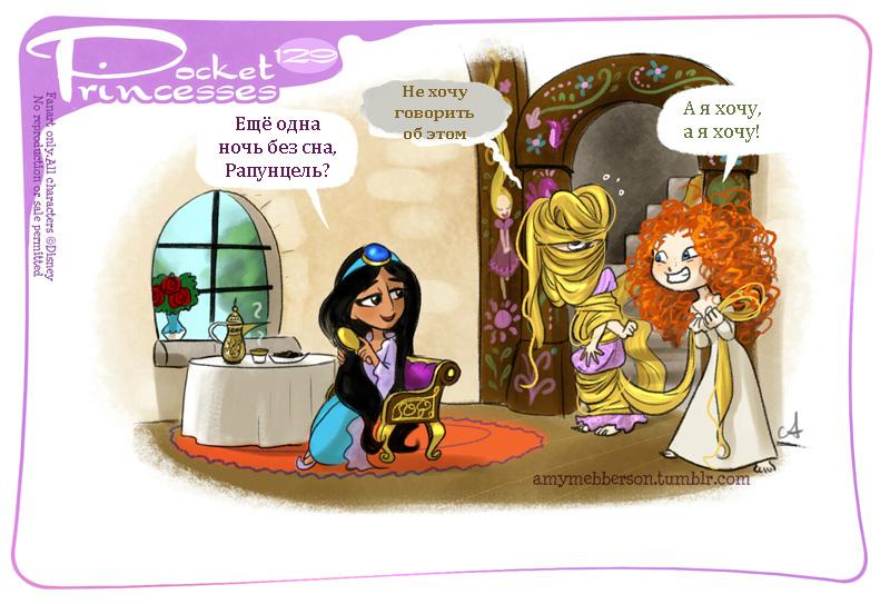 princess15