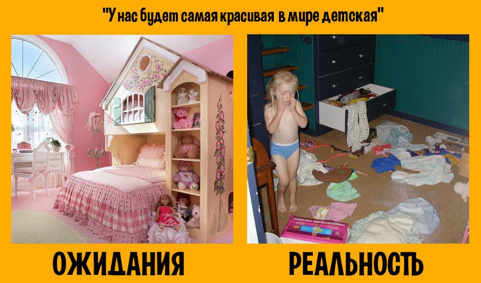 ожидание и реальность фото детей