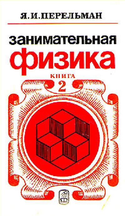 ПЕРЕЛЬМАН ЗАНИМАТЕЛЬНАЯ ФИЗИКА КНИГА 2 1983 СКАЧАТЬ БЕСПЛАТНО