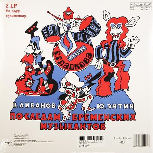 gennadiy_gladkov-bremenskie_muzikanti2_rear